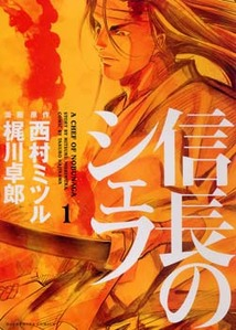 nobunaga1.jpg
