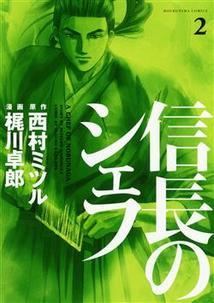 nobunaga2.jpg