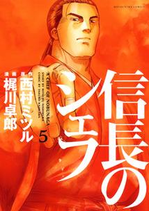 nobunaga5.jpg