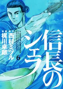 nobunaga6.jpg