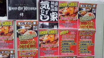 信州鶏白湯 気むずかし家 (2)