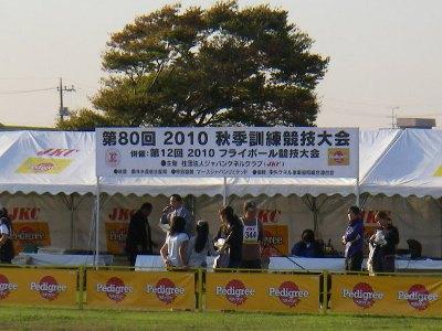 JKCの訓練競技大会に行ってきました