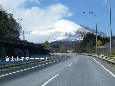 富士山っ!