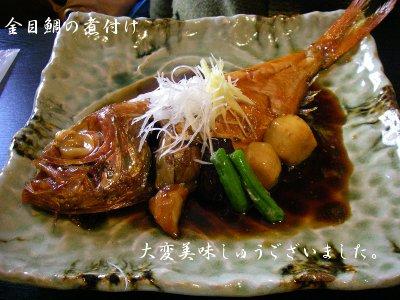 金目鯛の煮付け。