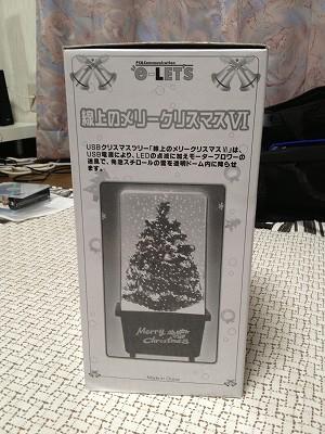 クリスマスプレゼント2012