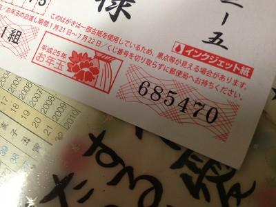平成25年用年賀はがき当選番号70