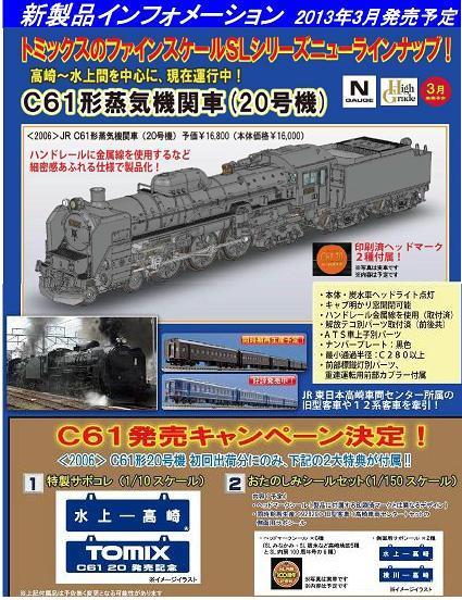 C61-205