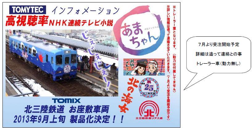 三陸鉄道お座敷