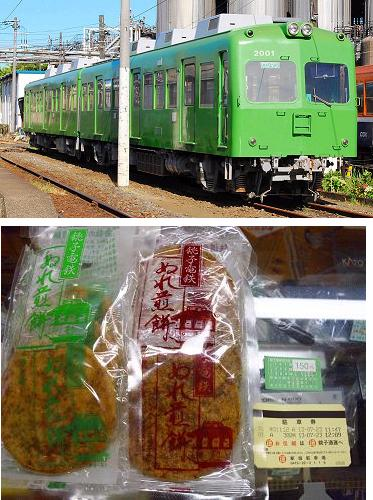 銚子電鉄2000せんべい