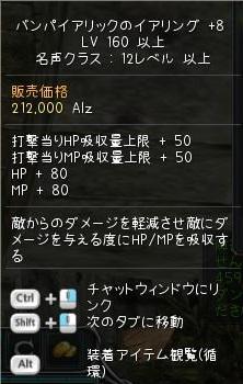 バンプ+8