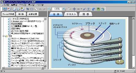 ホームページスクラップブック