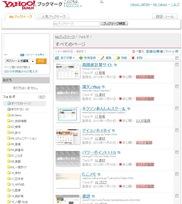 Yahooブックマーク