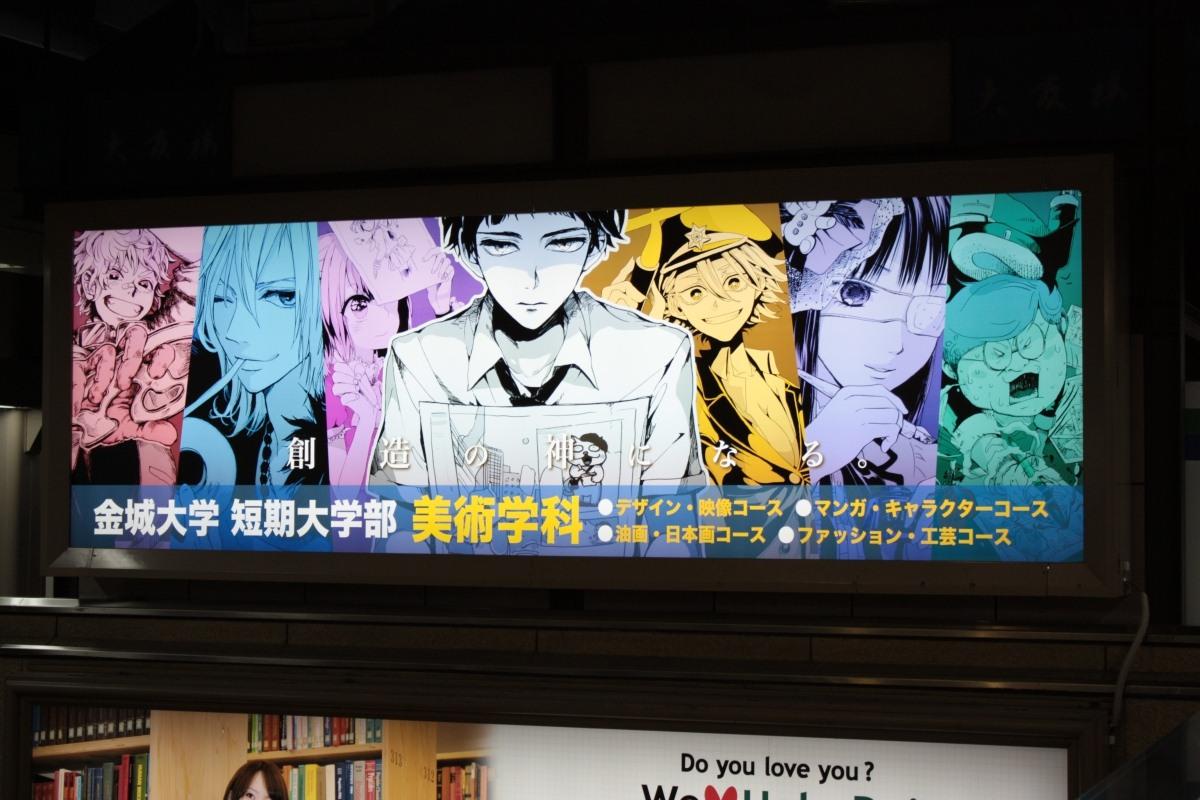 金沢駅の広告看板