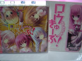 ロウきゅーぶ!CD