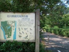 県民海浜公園