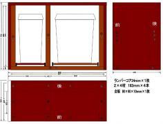 ゴミ箱収納設計図