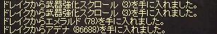 ドレイク20141119