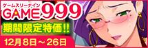 【DLsite.com】 GAME999 12月の新装オープン ~12月26日 16時まで