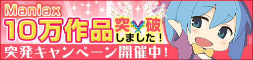 DLサイト Maniax登録作品10万突破! 急遽記念キャンペーン開催!