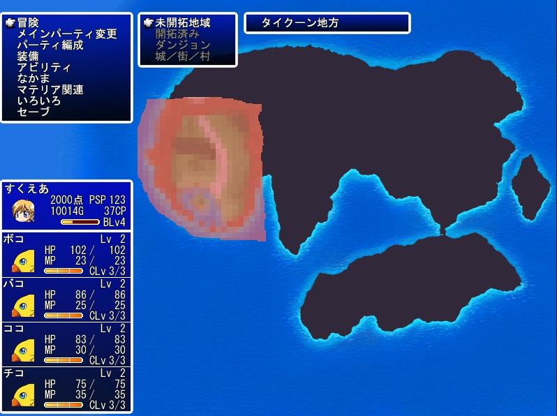 最終幻想3