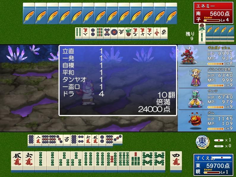 最終幻想12