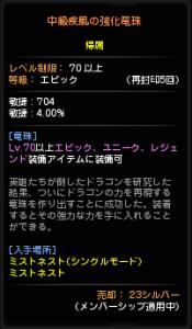 1130中級疾風