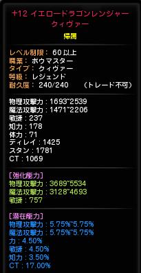 1205L12クィヴァー
