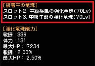 1210竜珠Alt