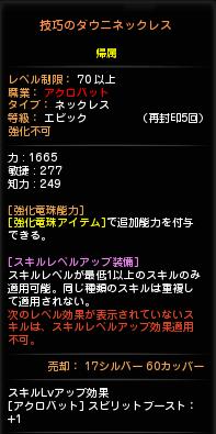 1211技巧ギャンブル