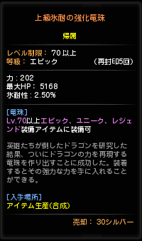 1216竜珠ギャンブル