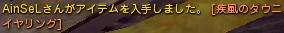 0118疾風ダウニ