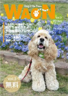 WAON3表紙