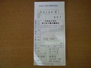 郵便局にて♪