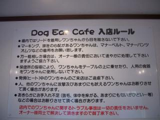 DogEar Cafeルール♪