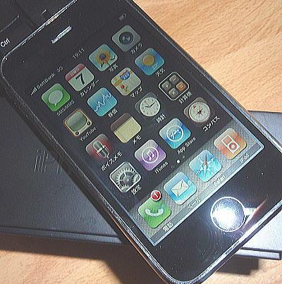 20100307iphone.jpg