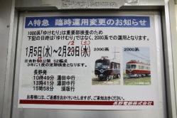 長野駅に貼ってあった告知(2011.2.11)