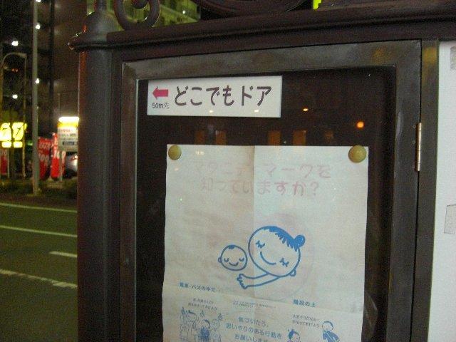 2010GW東京~札幌29