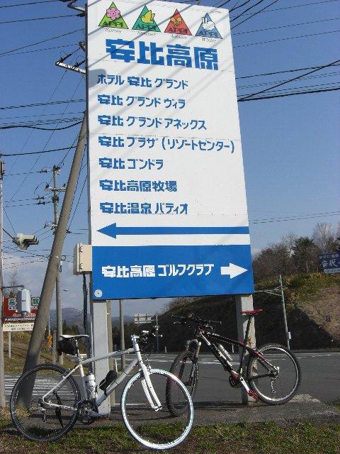 2010GW東京~札幌45