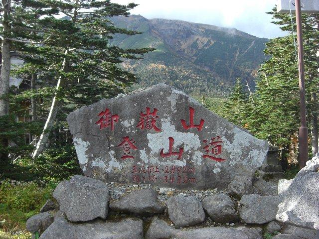 20101011御嶽山02