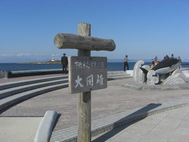 20101023大間埼01