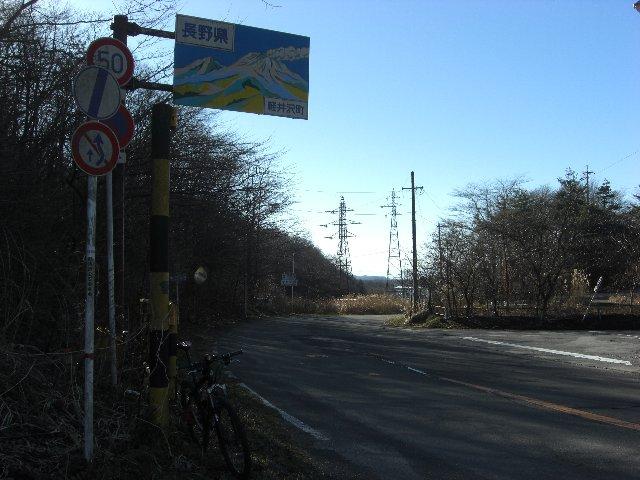 20101204軽井沢28