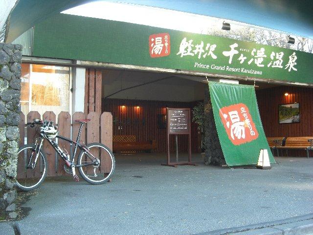 20101204軽井沢34