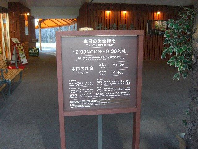 20101204軽井沢35