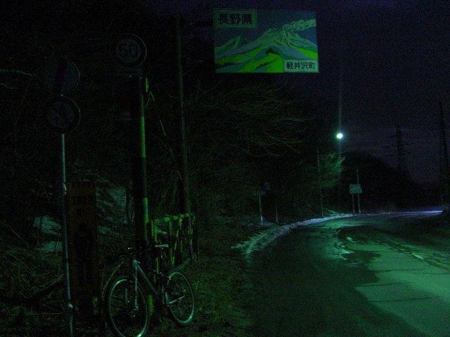 20110227軽井沢10