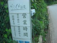 20110731大弛峠43