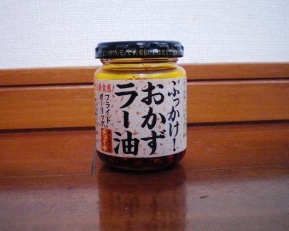 ra-yu3.jpg