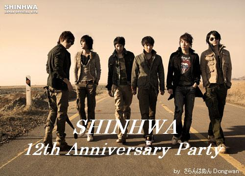 シナ12周年