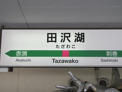 oreoな旅in東北