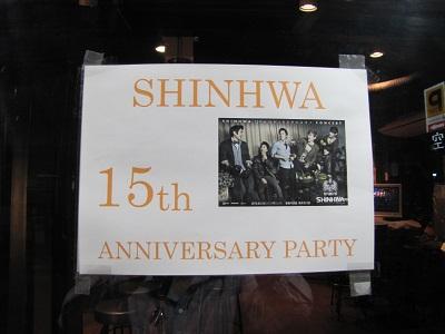 シナ15周年パーティ
