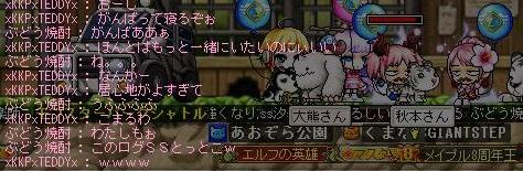 Maple111207_024442.jpg